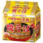 マルちゃん マルちゃん正麺 ソース焼そば 5食パック