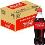 【ケース販売】コカ・コーラ コカ・コーラ 500ml×24