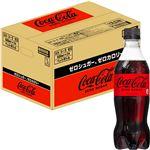 【8/13まで】【ケース販売】コカ・コーラ コカ・コーラ ゼロ 500ml×24 ※お一人さま2点限り【キャンペーン】