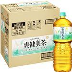 【ケース販売】コカ・コーラ 爽健美茶 2000ml×6 ※お一人さま3点限り