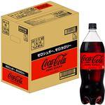 【ケース販売】コカ・コーラ コカ・コーラゼロシュガー 1500ml×6 ※お一人さま1点限り