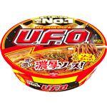 日清食品 焼きそば UFO 129g※おひとりさま6点まで