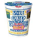 日清食品 カップヌードル コッテリーナイス 濃厚!クリーミーシーフード 56g