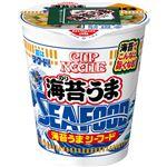日清食品 カップヌードル海苔うまシーフードビッグ 96g