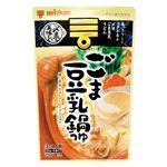 【12/4(金)~12/6(日)配送】ミツカン 〆まで美味しい ごま豆乳鍋つゆ ストレート 750g