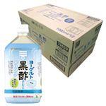 【予約商品】【12月11~13日の配送となります】 【ケース販売】ミツカン ヨーグルト黒酢ストレート 1L×12本