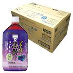 【予約商品】【12月11~13日の配送となります】 【ケース販売】ミツカン ブルーベリー黒酢ストレート 1L×12本