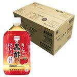 【予約商品】【12月11~13日の配送となります】 【ケース販売】ミツカン りんご黒酢ストレート 1L×12本