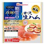 日本ハム 糖質0 これは便利 ロース生ハム 4枚入×3