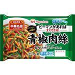 日本ハム 中華名菜 青椒肉絲 2~3人前
