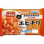 日本ハム 中華名菜 エビチリ 2~3人前