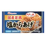日本ハム 国産若鶏塩からあげ 6個