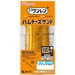 日本ハム ハムチーズサンド 65g