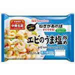 日本ハム 中華名菜 エビのうま塩炒め 200g