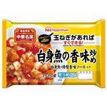 日本ハム 中華名菜 白身魚の香味炒め 200g