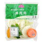 トップバリュ 焼肉用野菜 1袋