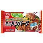 【10/27(火)の配送】 ニチレイ ミニハンバーグ 5個入