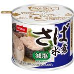 日本水産 さば水煮 減塩 190g
