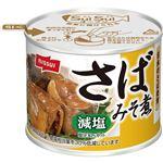 日本水産 さばみそ煮 減塩 190g