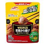 マルハニチロ WILDish 若鶏から揚げ 1人前(100g)