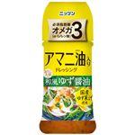 日本製粉 アマニ油入ドレッシング 和風ゆず醤油 150ml