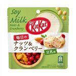 ネスレ キットカット毎日のナッツ&クランベリー豆乳味パウチ 36g