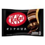 ネスレ日本 キットカットミニ オトナの甘さ 14枚入