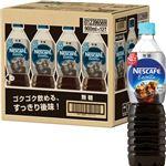 【ケース販売】ネスカフェ エクセラ ボトルコーヒー無糖900ml×12