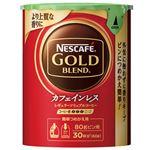 ネスレ ゴールドブレンド カフェインレス エコ&システムパック 60g