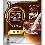ネスレ日本 ゴールドブレンドコク深め 無糖(き釈用ポーション)8個入