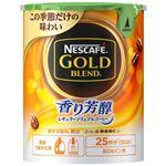 ネスレ ゴールドブレンド香り芳醇 エコ&システムパック 50g