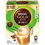 ネスレ ゴールドブレンド 香り華やぐスティックコーヒー 22本入