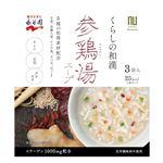 永谷園 くらしの和漢 参鶏湯スープ 3袋