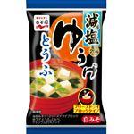 永谷園 フリーズドライブロック ゆうげ とうふ減塩 1食