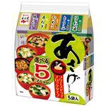 永谷園 フリーズドライブロック あさげシリーズ 選べる5メニュー 5食