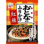 永谷園 おとなのふりかけ紅鮭 5食