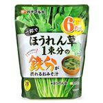 ハナマルキ 一杯でほうれん草一束分の鉄分が摂れるおみそ汁 6食