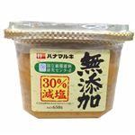 ハナマルキ かるしお 無添加 減塩 650g