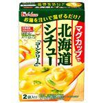 ハウス食品 マグカップで北海道シチュー コーンクリーム 2食入 47g