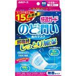 白元アース 快適ガード のど潤いぬれマスク 無香タイプ 小さめサイズ 15セット