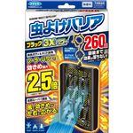 【WAON大還元虫ケア用品】 フマキラー 虫よけバリア ブラック3Xパワー 260日 1個