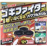 【WAON大還元虫ケア用品】 フマキラー ゴキファイタープロ パワフルスリム 12個入