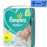 【テープ】P&G パンパース さらさらケア テープ スーパージャンボ 新生児(5kgまで)90枚 ※お一人さま4点限り