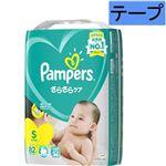 【テープ】P&G パンパース さらさらケア テープ スーパージャンボ S(4~8kg)82枚 ※お一人さま4点限り