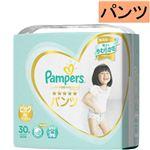 【パンツ】P&G パンパース はじめての肌へのいちばん ビッグ 30枚 ※お一人さま4点限り
