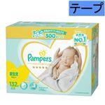 【テープ】【ケース販売】P&G パンパース 肌へのいちばん 新生児 クラブパック 132枚 ※お一人さま2点限り