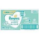 【ケース販売】P&G パンパース 肌へのいちばん おしりふき クラブパック 56枚×12