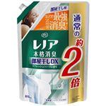 P&G レノア 本格消臭 部屋干しDX リフレッシュハーブの香り つめかえ用 特大サイズ 810ml
