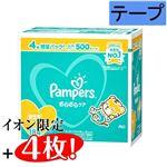 【テープ】【ケース販売】P&G パンパース さらさらケア 新生児 クラブパック 184枚(180枚+イオン限定プラス4枚)※お一人さま2点限り