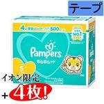 【広告の品】【ケース販売】P&G パンパーステープSクラブパック 168枚